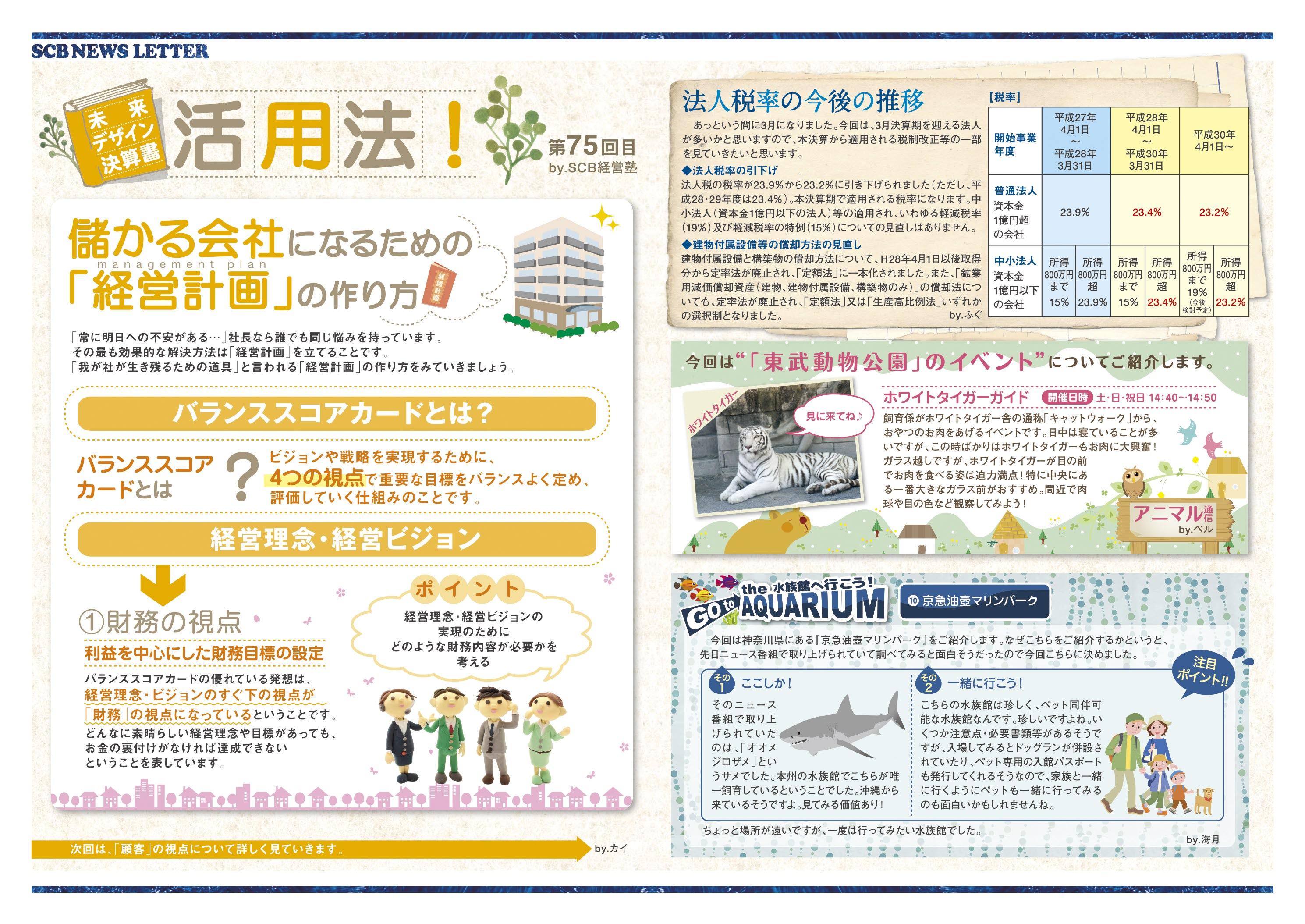平成29年度税制改正のポイント~法人税編~