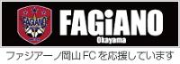 FAGiANO ファジアーノ岡山