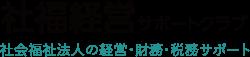 社福経営サポートクラブ 社会福祉法人の経営・財務・税務サポート