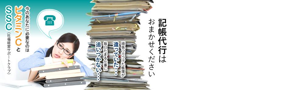 社会福祉法人の記帳代行について
